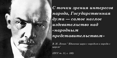 Ленин о государственной думе