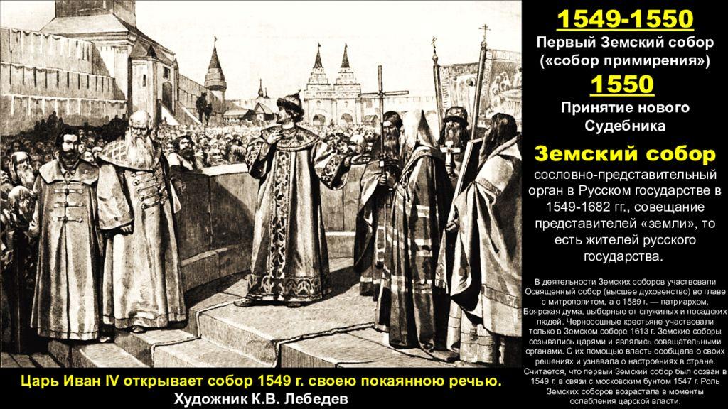Царь Иван iV открывает собор 1549 года
