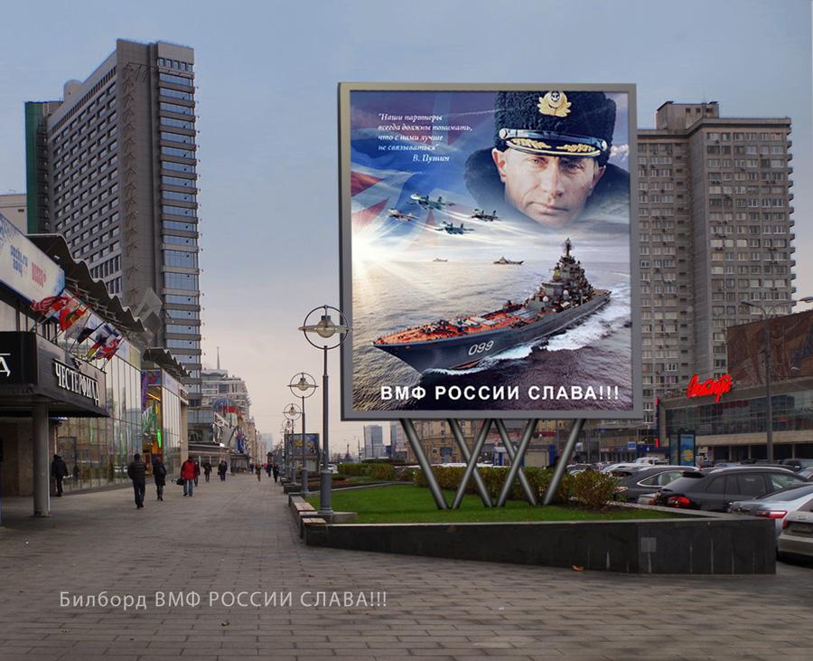 Военно-морское поздравление