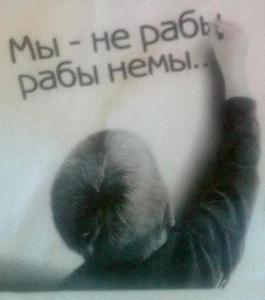 http://trueinform.ru/media.php?name=News&MediaOp=show&idMediaAss=s27200&MediaName=My_ne_raby._Raby_-_nemy.jpg&MediaNum=01&ImgWs=265&ImgHs=300
